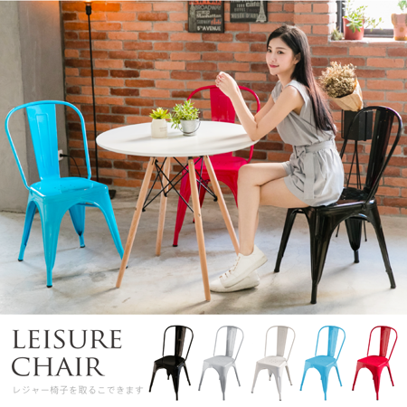 Style 歐風繽紛 工業風鐵餐椅