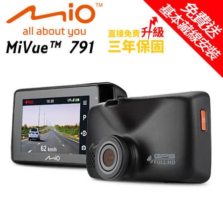【Mio】MiVue™ 791   GPS 行車記錄器