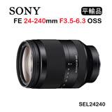 SONY FE 24-240mm F3.5-6.3 OSS(平行輸入)