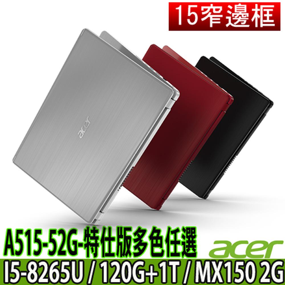 Acer A515-52G-120GSSD特仕版多色任選 51MQ/57ZU/53YU 15.6吋FHD/i5-8265U/MX150/4GB 輕薄獨顯效能機種再加贈三合一清潔組 鍵盤膜 滑鼠墊