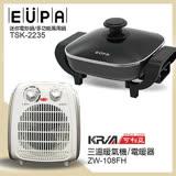 優柏xKRIA可利亞 多功能美食鍋+三溫電暖器 TSK-2235_ZW-108FH