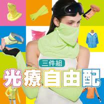 【LightSPA】光療自由配三件組-防曬任你選(帽子+口罩+袖套)