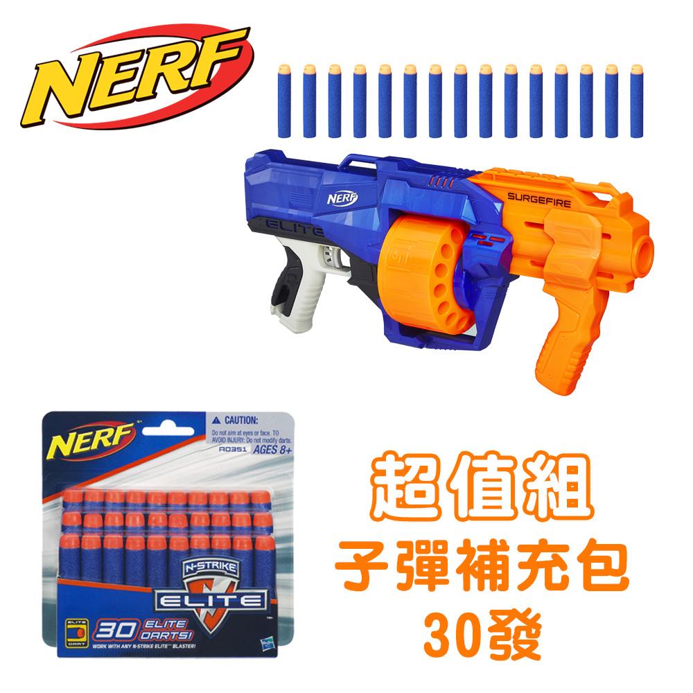 NERF-菁英系列-火浪衝鋒+子彈補充包