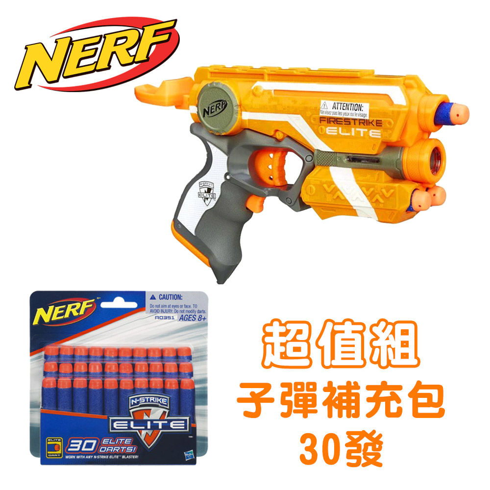 NERF-菁英系列-夜襲者紅外線衝鋒槍+子彈補充包30發
