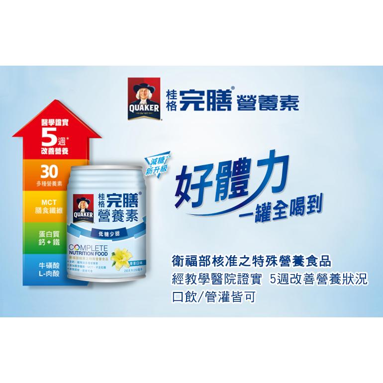 桂格完膳營養素 香草口味(低糖)250mlX24罐(1箱) 管灌可