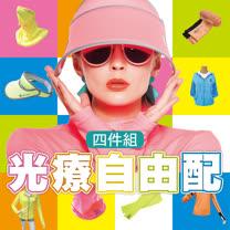 【LightSPA】光療自由配四件組-防曬任你選(帽子+口罩+外套+袖套)