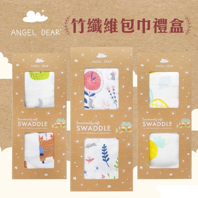 【彌月送禮】美國 Angel Dear 竹纖維嬰幼兒包巾禮盒 (多種款式)