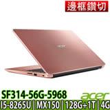 (特)Acer SF314-56G-5968 i5-8265U/MX150 2G/4G/1TB+128G PCIe/14吋FHD IPS水樣粉色 輕薄美型筆電