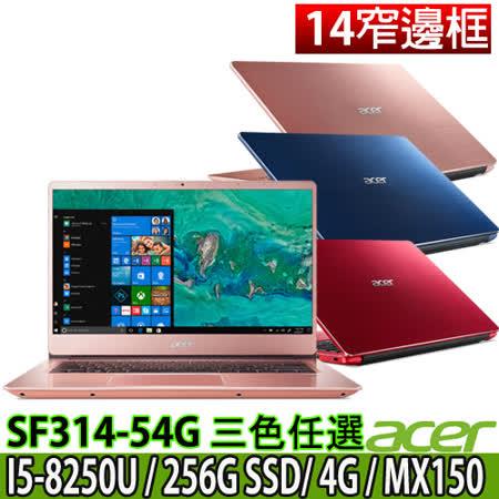Acer SF314窄邊框 i5/SSD/MX150輕薄筆電