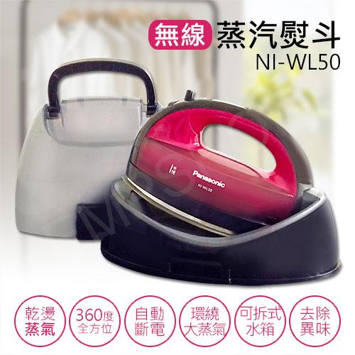【國際牌Panasonic】無線蒸汽熨斗 NI-WL50