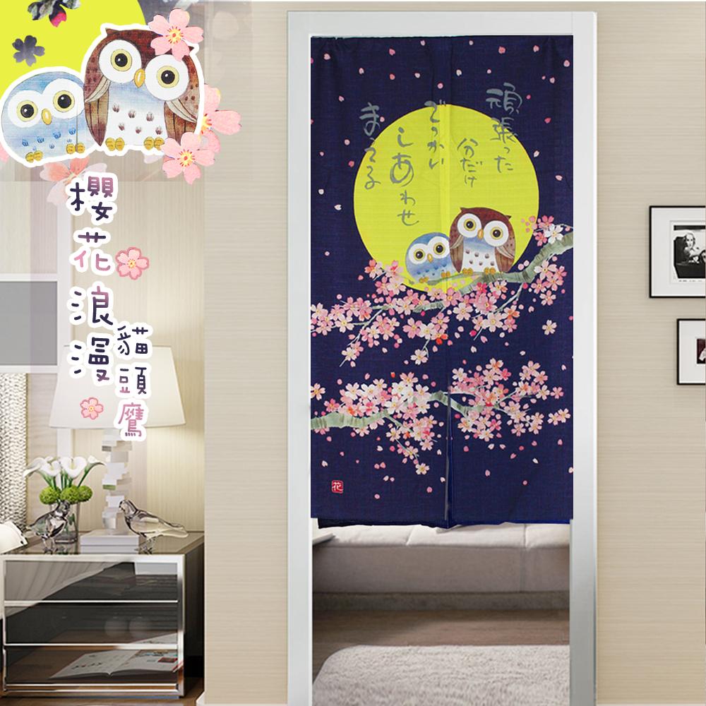 巴芙洛 日式門簾 櫻花浪漫貓頭鷹85×150cm