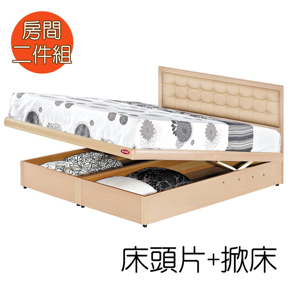 【顛覆設計】5尺雙人二件房間組(皮面床頭片+尾掀床)胡桃/ 白橡