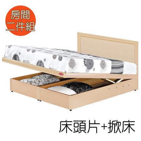 顛覆設計-5尺雙人 房間組(床頭片+尾掀床)