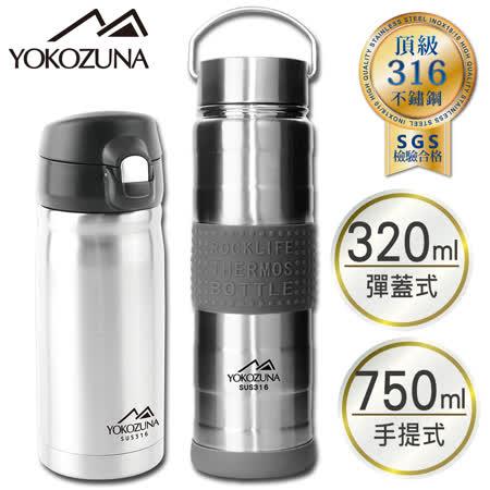 YOKOZUNA 316不鏽鋼保溫杯組