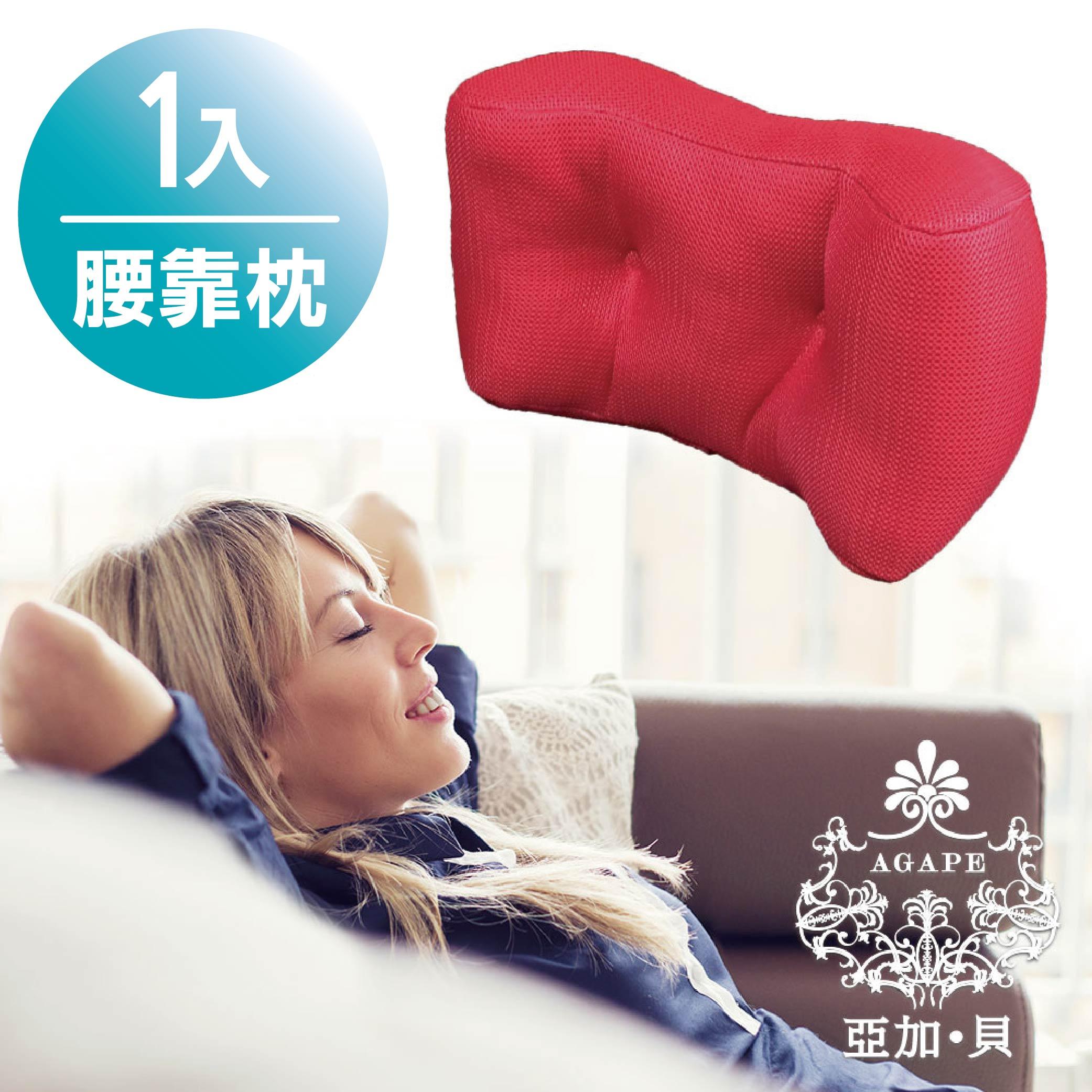 AGAPE亞加˙貝《多功能3D紓壓靠腰足枕》可當腰枕、頭枕、足枕,符合人體工學 -1入