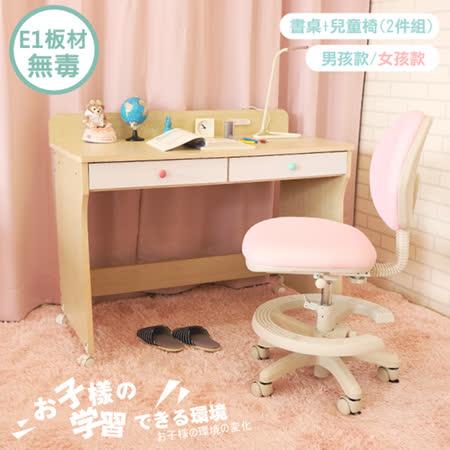 天空樹生活館 兒童書桌椅組