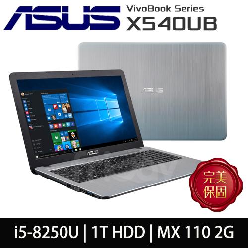 ASUS華碩 X540UB-0231C8250U 15.6吋/i5-8250U/4G/1TB/MX 110 2G 獨顯 大螢幕超值文書筆電