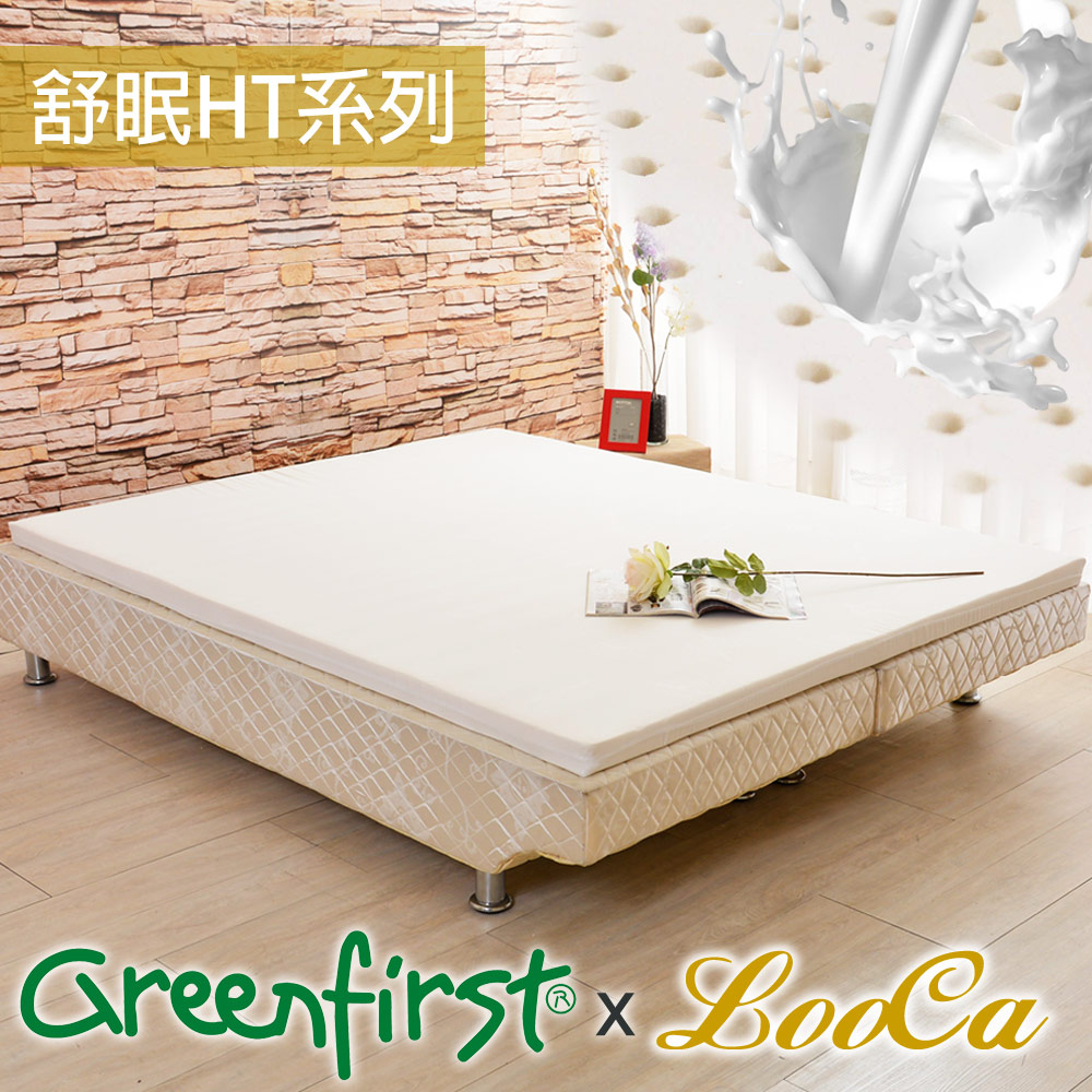 【LooCa】法國Greenfisrt 5cm防蹣防蚊HT乳膠舒眠床墊-雙人5尺 (共2色)