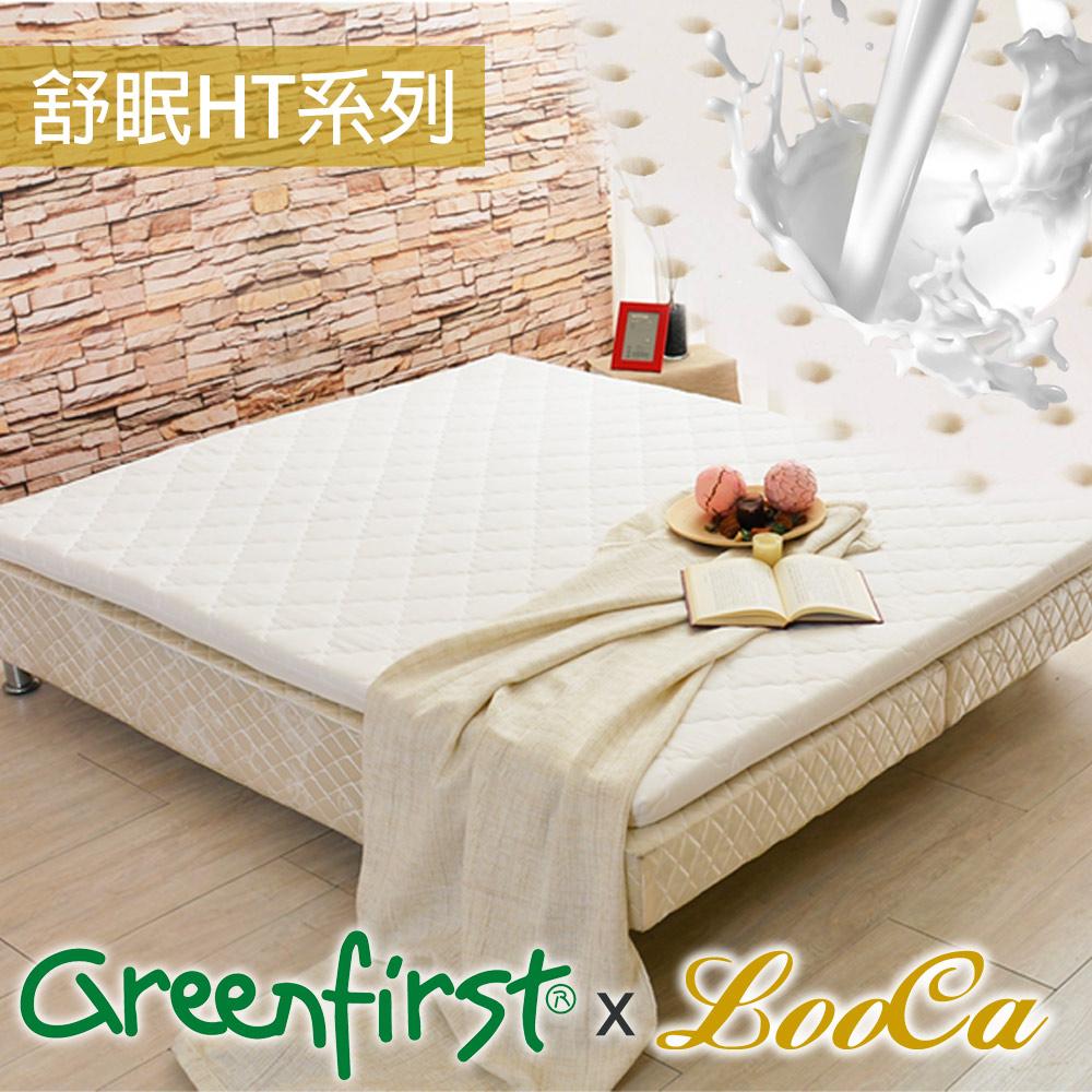 【LooCa】法國Greenfisrt 5cm防蹣防蚊冬夏兩用HT乳膠舒眠床墊-單人3尺
