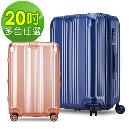 【Bogazy】懷夢舊廊 20吋PC可加大行李箱