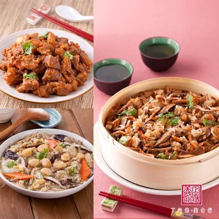 丁宗德美食 櫻花蝦米糕 +紅燒虎掌+干貝燴翠玉