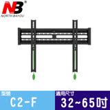 《NB》 C2-F-32-55吋顯示器‧專業壁掛架‧液晶電視架