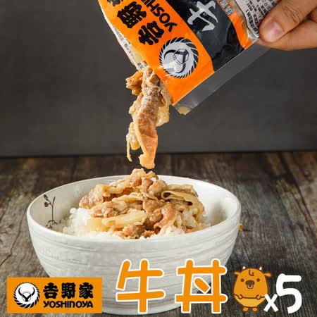 吉野家YOSHINOYA  冷凍牛丼x5包組