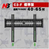 《NB》C3-F-40-65吋顯示器‧專業壁掛架‧液晶電視架