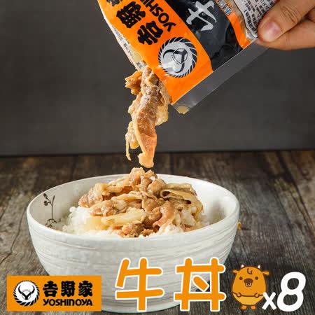 吉野家YOSHINOYA  冷凍牛丼x8包組