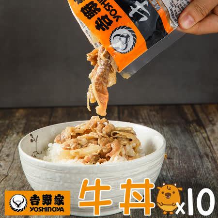 吉野家 YOSHINOYA 冷凍牛丼10包組
