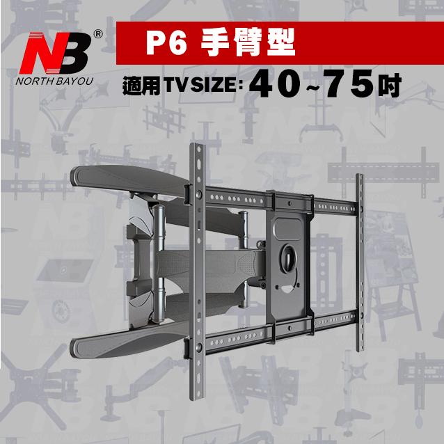 《NB》P6/40-70吋手臂式液晶電視壁掛架