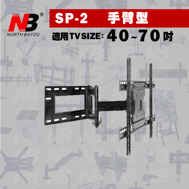 《NB》SP2/40-70吋手臂式液晶電視壁掛架