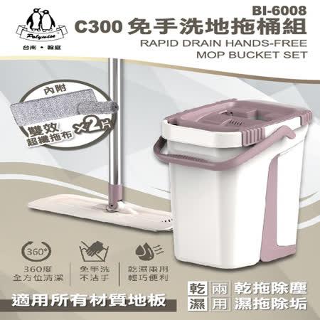乾濕兩用 免手洗平板地拖桶組