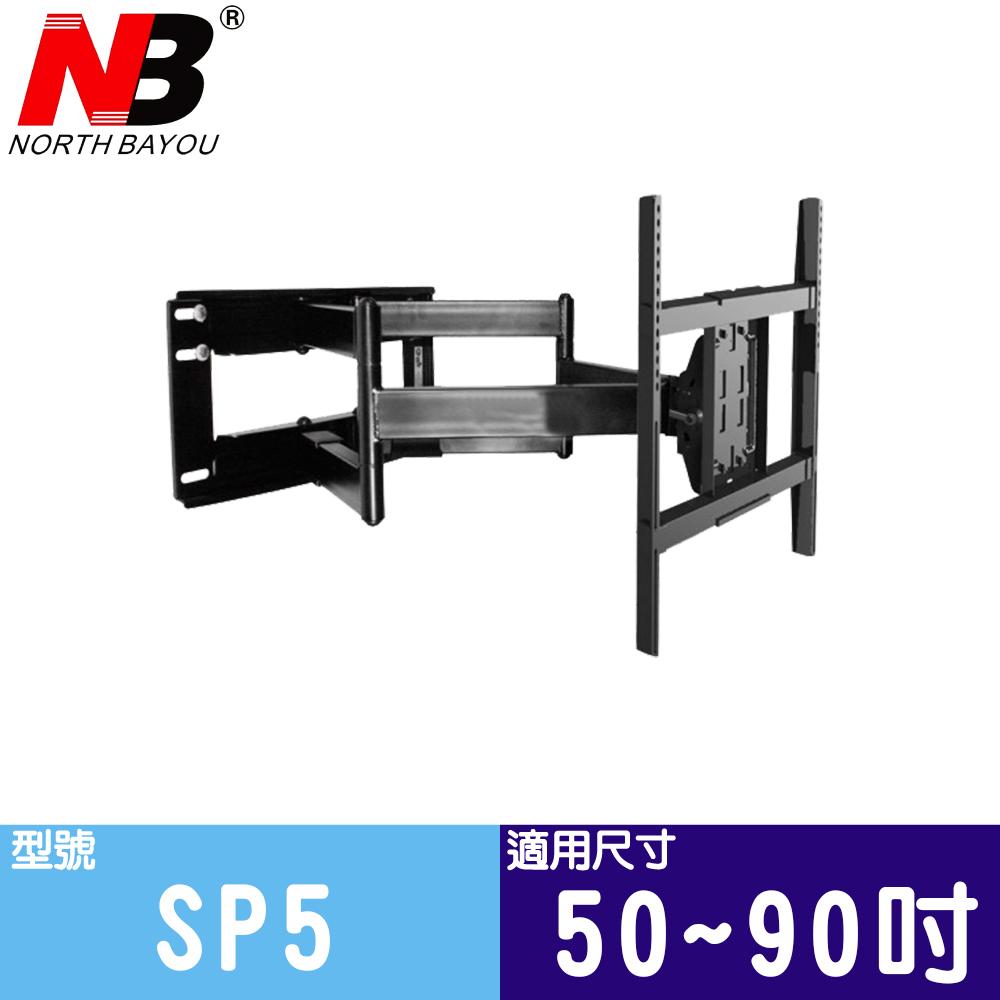 《NB》SP-5/50-80吋手臂式液晶電視壁掛架