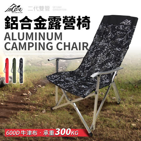 頂級加大加粗 耐重鋁合金摺疊椅