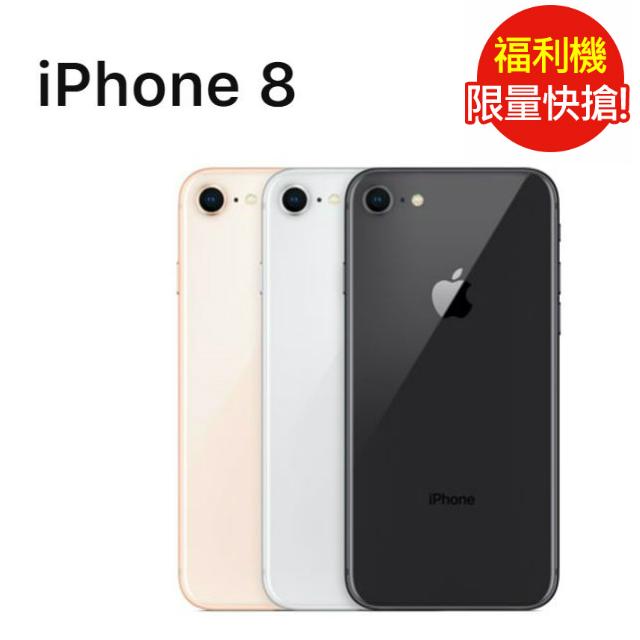 福利品 APPLE iPhone 8  4.7 吋(256GB)智慧型手機(MQ7E2TA/A)(九成新)金