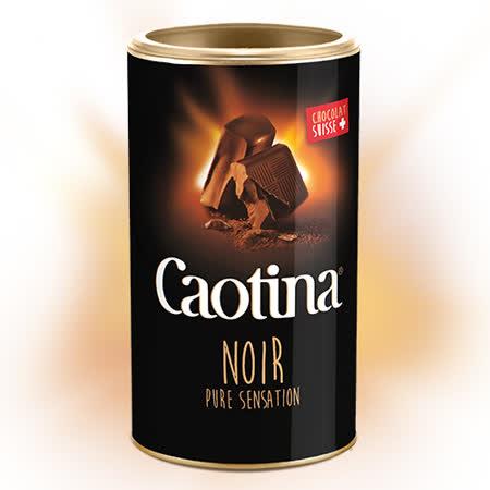 【Caotina】 頂級瑞士黑巧克力粉