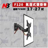 《NB》F120/17-27吋氣壓式螢幕壁掛架