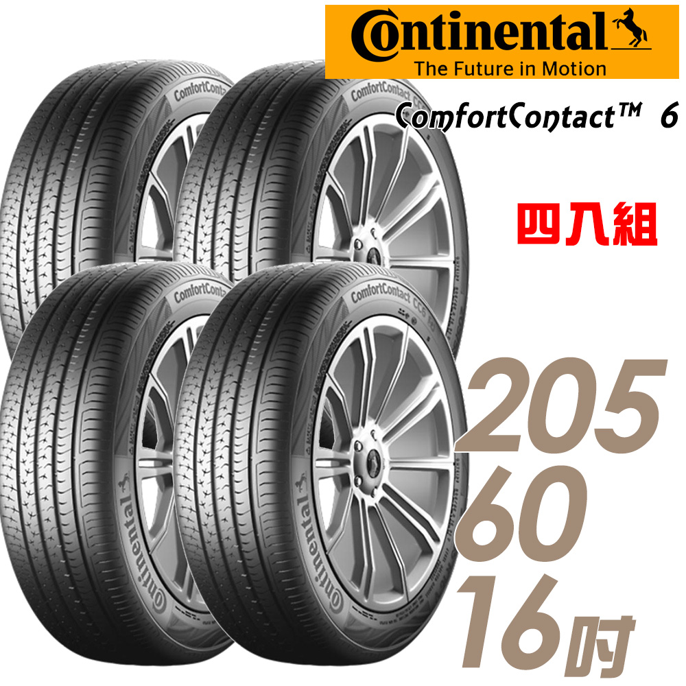 【Continental 馬牌】ComfortContact 6 CC6 舒適寧靜輪胎_四入組_205/60/16(適用Fortis.Savrin等車型)