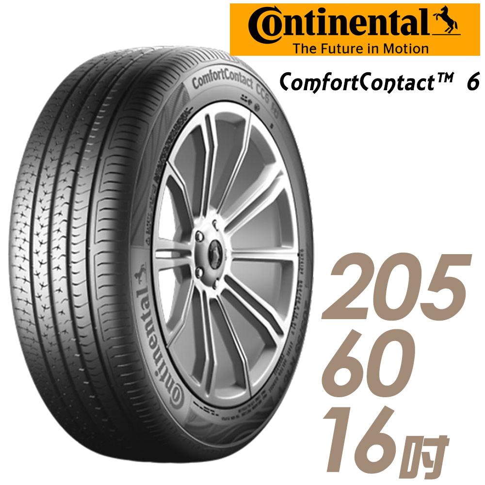 【Continental 馬牌】ComfortContact 6 CC6 舒適寧靜輪胎_兩入組_205/60/16(適用Fortis.Savrin等車型)