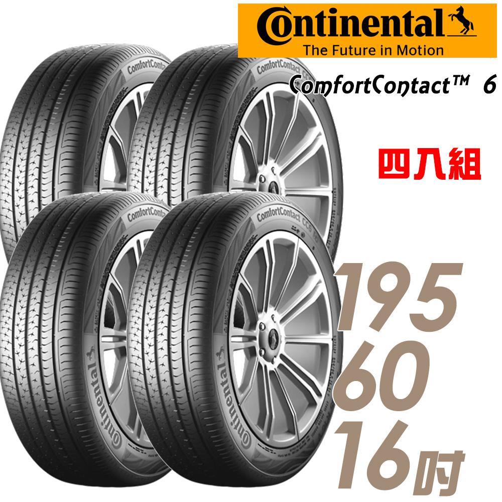 【Continental 馬牌】ComfortContact 6 CC6 舒適寧靜輪胎_四入組_195/60/16(適用Sentra.Tiida.Wish等車型)