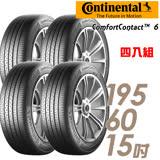 【Continental 馬牌】ComfortContact 6 舒適寧靜輪胎 四入組 195/60/15(CC6)