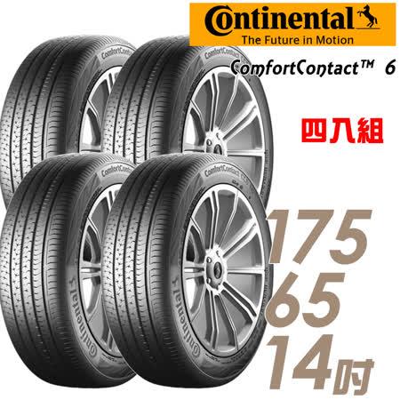 【Continental 馬牌】 舒適寧靜輪胎_四入組