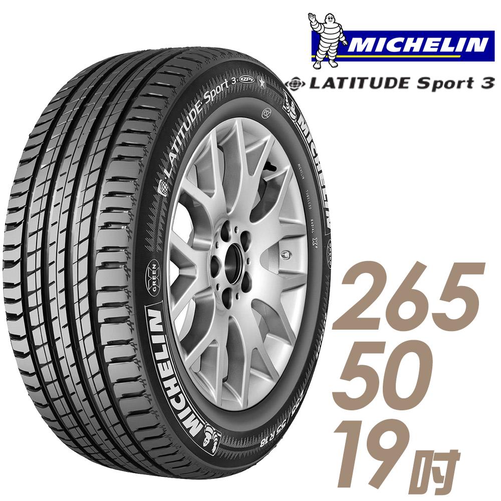 【米其林】LATITUDE Sport 3 豪華休旅輪胎_265/50/19(SPT3 Porsche 保時捷認證)