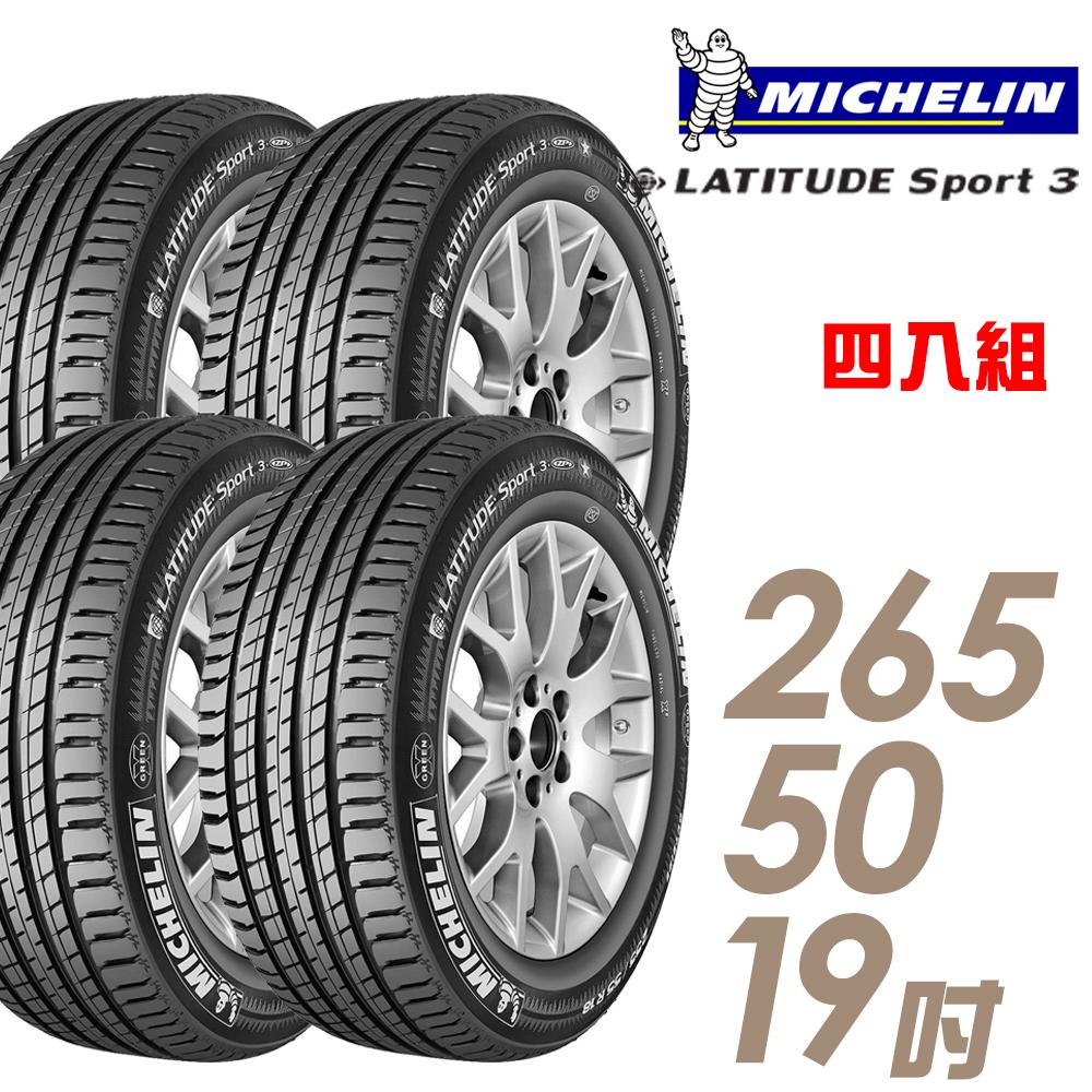 【米其林】LATITUDE Sport 3 豪華休旅輪胎_四入組_265/50/19(SPT3 Porsche 保時捷認證)