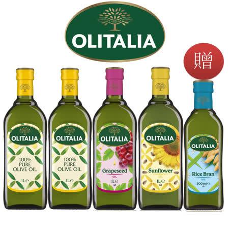 Olitalia奧利塔純橄+葡萄+葵花組
