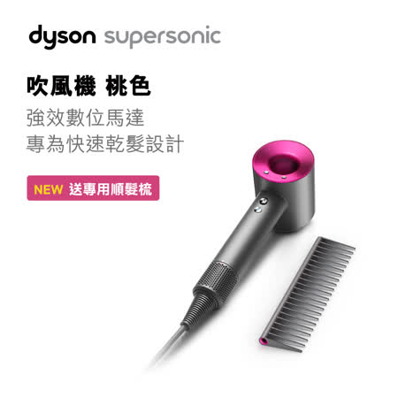 【順髮梳精裝版】dyson Supersonic吹風機 HD01 桃紅色
