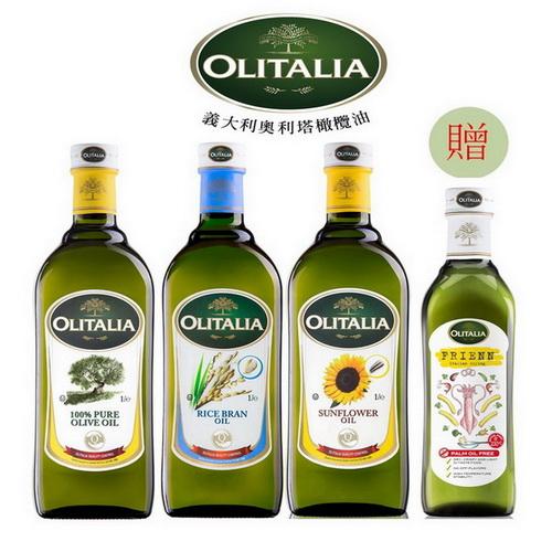 Olitalia奧利塔純橄欖油+玄米油+葵花油經典料理組 贈高溫專用葵花油500mlx1瓶