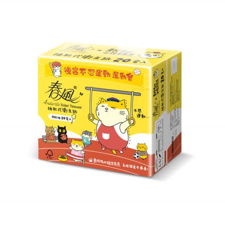 【春風】抽取式衛生紙-黃阿瑪(100抽*60包)