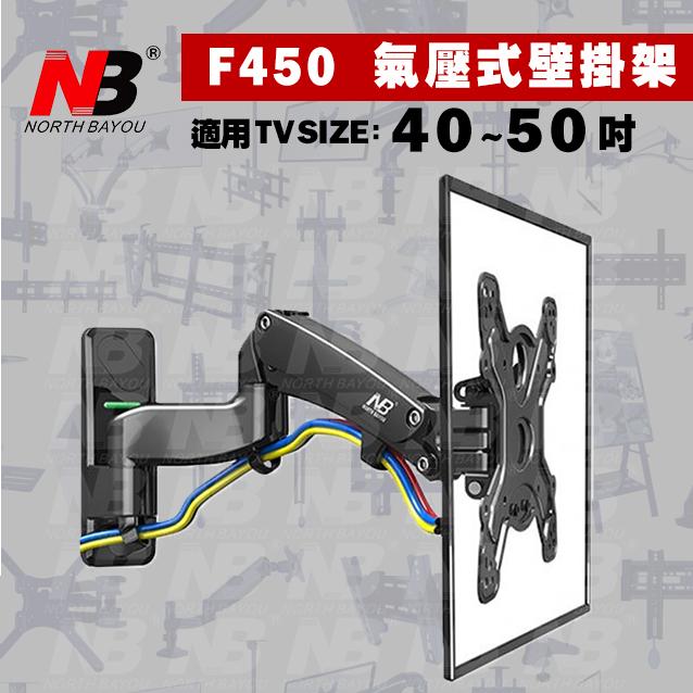 《NB》F450/40-50吋氣壓式液晶螢幕壁掛架